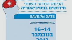 הכינוס המדעי השנתי חידושים בפסיכיאטריה 2013