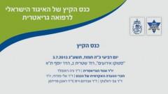 כנס הקיץ של האיגוד לרפואה גריאטרית 2013