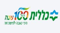 שירותי בריאות כללית (לוגו)