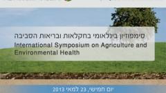 סימפוזיון בינלאומי בחקלאות ובריאות הסביבה