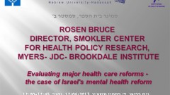הזמנה לסמינר בנושא: Evaluaying major heath care reforms