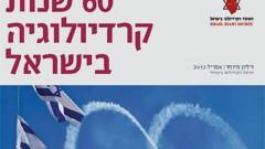 60 שנות קרדיולוגיה בישראל