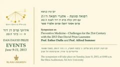 יום עיון בנושא רפואה מונעת: אתגרי המאה ה־2