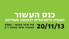 כנס העשור של החברה הישראלית לרפואה משלימה