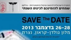 הכנס השנתי של החברה הישראלית לרפואה וטיפול בהתמכרויות
