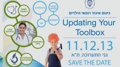 Save The Date | הכנס השנתי ברפואת ילדים | Updating Your Toolbox