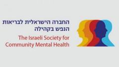 החברה הישראלית לבריאות הנפש בקהילה