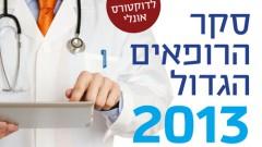 סקר דוקטורס אונלי 2013