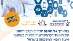 הכנס השנתי של האיגוד לפרמקולוגיה קלינית בשיתוף איגוד רופאי המשפחה בישראל
