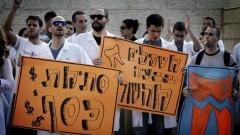 הפגנת סטודנטים לרפואת שיניים בירושלים, ספטמבר 2013 (צילום: מרים אלסטר / פלאש 90)