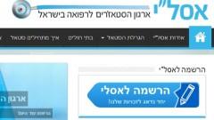 """אתר אסל""""י (צילום מסך)"""