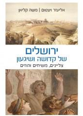 """עטיפת הספר """"ירושלים של קדושה ושיגעון"""""""