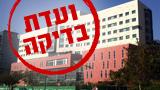 """בית החולים """"אסותא"""" (צילום: ויקיפדיה)"""