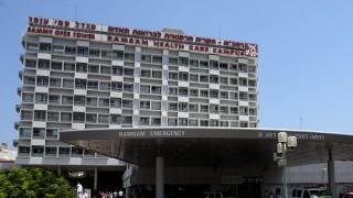 """בית החולים רמב""""ם (צילום: ויקיפדיה)"""