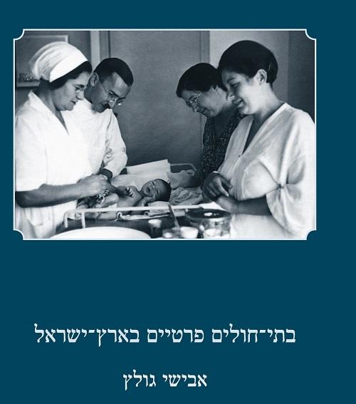 """כריכת הספר """"בתי חולים פרטיים בארץ ישראל"""""""