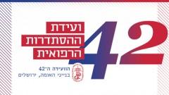 """הוועידה ה-42 של הר""""י - לוגו"""