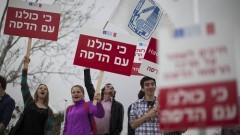 """הפגנה למען """"הדסה"""", בחודש שעבר (צילום: פלאש 90)"""