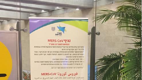 """שלט שהוצב בנתב""""ג בנוגע לנגיף ה-MERS (צילום: משרד הבריאות)"""