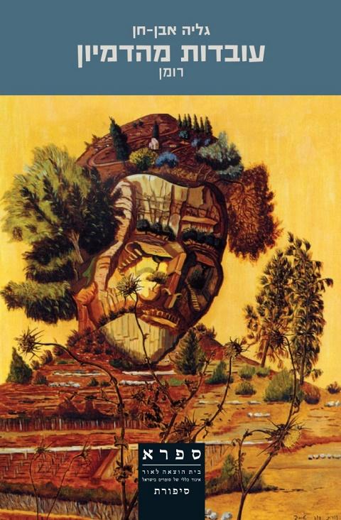 """עטיפת הספר """"עובדות מהדמיון"""" (צילום: יח""""צ)"""