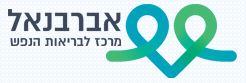 לבית חולים אברבנאל דרוש/ה עוזר/ת רפואי/ת למנהל בית החולים | לוח מודעות |  איגוד רופאי בריאות הציבור בישראל