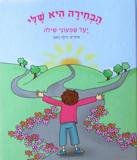 ספר לילדים שכתבה יעל שמעוני-שילה, על ההתמודדות עם מחלתה, מיסטניה גראויס (צילום: פרטי)