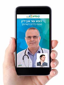 """רופא העור פרופ' ארנון כהן והשירות החדש של """"כללית"""" (צילום: יח""""צ)"""