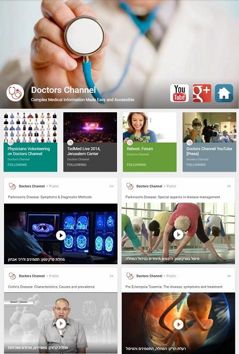 """עמוד ה""""יוטיוב"""" של ערוץ הרופאים (צילום מסך)"""